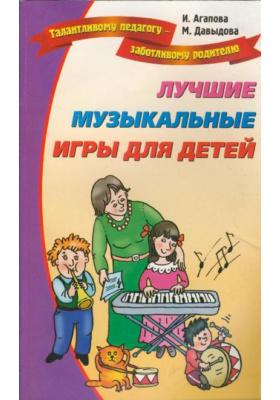 Лучшие музыкальные игры для детей