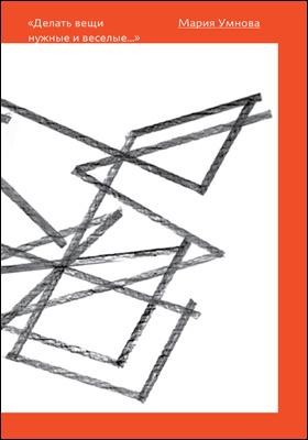 «Делать вещи нужные и веселые…» : авангардные установки в теории литературы и критике ОПОЯЗа