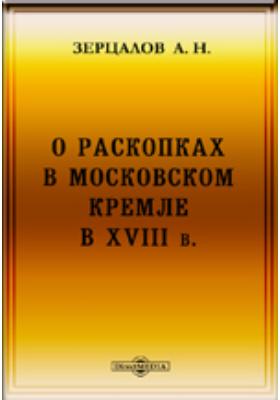 О раскопках в Московском Кремле в XVIII в.: публицистика