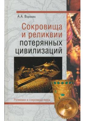 Сокровища и реликвии потерянных цивилизций