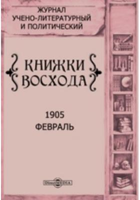 Книжки Восхода: журнал. 1905. Февраль