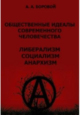 Общественные идеалы современного человечества. Либерализм. Социализм. Анархизм