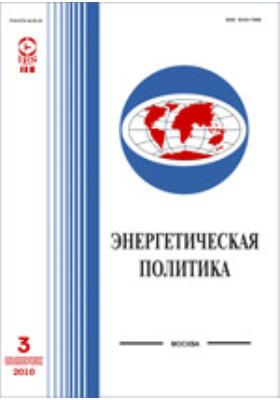 Энергетическая политика. 2010. № 3