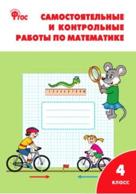 Самостоятельные и контрольные работы по математике. 4 класс : ФГОС. 3-е издание, переработанное