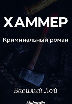 Хаммер : криминальный роман : книга третья из серии «Аранский и Ко»: художественная литература