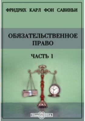 Обязательственное право, Ч. 1