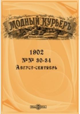 Модный курьер: журнал. 1902. №№ 30-34, Август-сентябрь