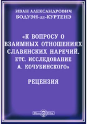 К вопросу о взаимных отношениях славянских наречий. ETC. Исследование А. Кочубинского. Рецензия