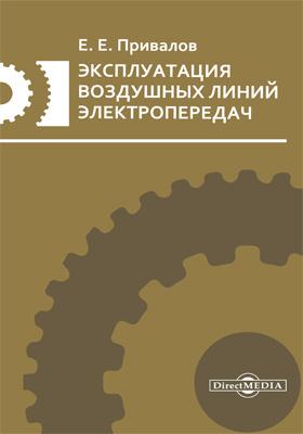 Эксплуатация воздушных линий электропередач: учебное пособие