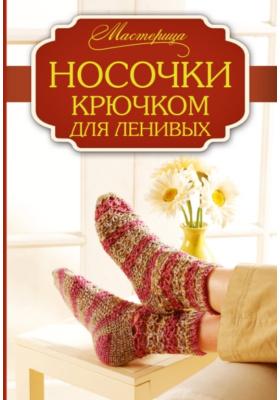 Носочки крючком для ленивых = I Can't Believe I'm Crocheting Socks