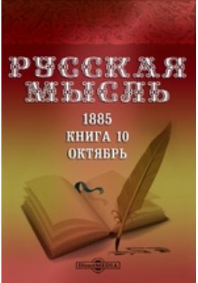 Русская мысль: журнал. 1885. Книга 10, Октябрь