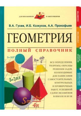 Геометрия. Полный справочник