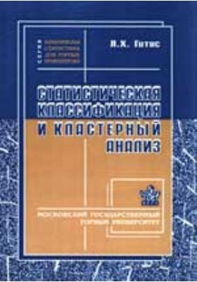 Статистическая классификация и кластерный анализ