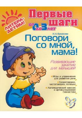 Поговори со мной, мама! От 0 до 3 лет : Развивающие занятия для малышей