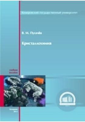 Кристаллохимия: учебное пособие
