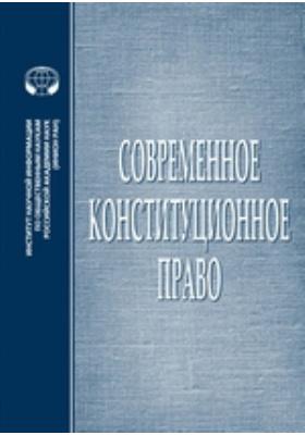 Современное конституционное право