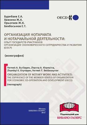 Организация нотариата и нотариальной деятельности : опыт государств-участников Организации Экономического Сотрудничества и Развития (ОЭСР): монография