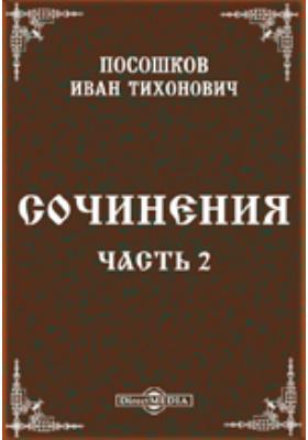 Сочинения Ивана Посошкова, Ч. вторая