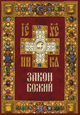 Закон Божий: духовно-просветительское издание