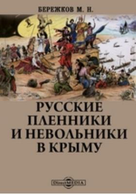 Русские пленники и невольники в Крыму: публицистика
