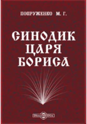 Синодик царя Бориса