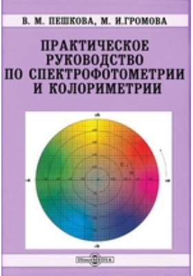 Практическое руководство по спектрофотометрии и колориметрии