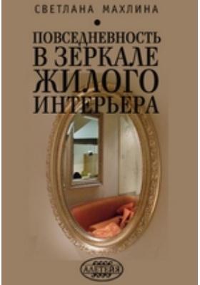 Повседневность в зеркале жилого интерьера