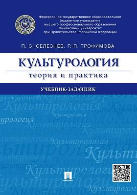 Культурология : теория и практика: учебник-задачник