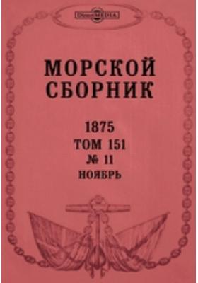 Морской сборник. 1875. Т. 151, № 11, Ноябрь