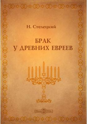 Брак у древних евреев