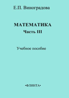 Математика: учебное пособие, Ч. 3