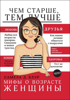 Мифы о возрасте женщины