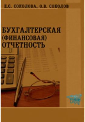 Бухгалтерская (финансовая) отчетность: учебно-практическое пособие