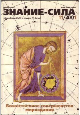 Знание-сила: журнал. 2001. № 11