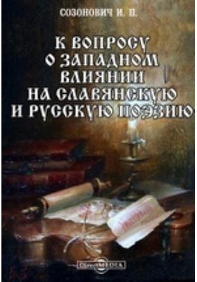 К вопросу о западном влиянии на славянскую и русскую поэзию
