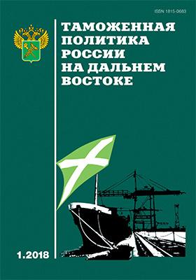 Таможенная политика России на Дальнем Востоке: журнал. 2018. № 1(82)