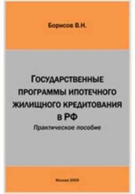 Государственные программы ипотечного жилищного кредитования в РФ
