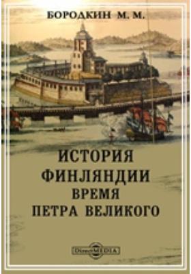 История Финляндии (1). Время Петра Великого