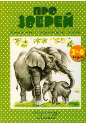 Про зверей. 2-4 года : Знакомство с окружающим миром