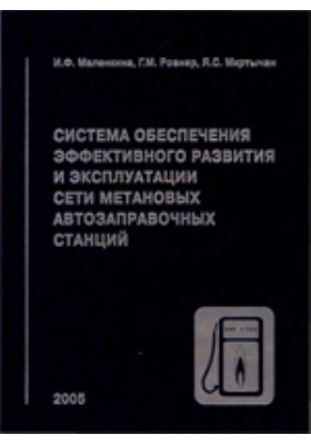 Система обеспечения эффективного развития и эксплуатации сети метановых автозаправочных станций