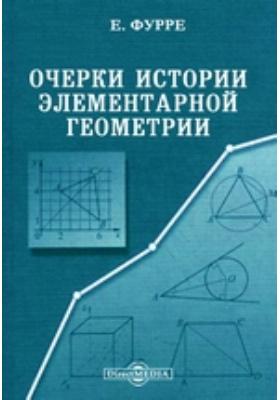 Очерки истории элементарной геометрии