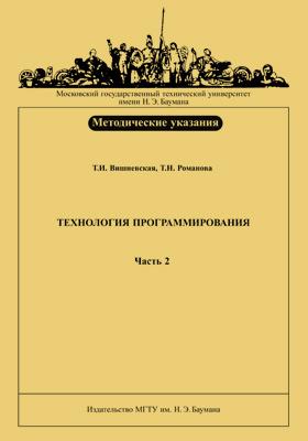 Технология программирования : методические указания к лабораторному практикуму, Ч. 2