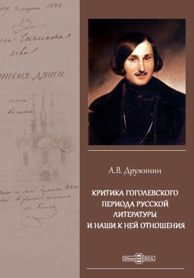 Критика гоголевского периода русской литературы и наши к ней отношения