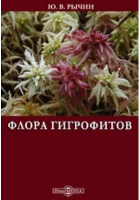 Флора гигрофитов