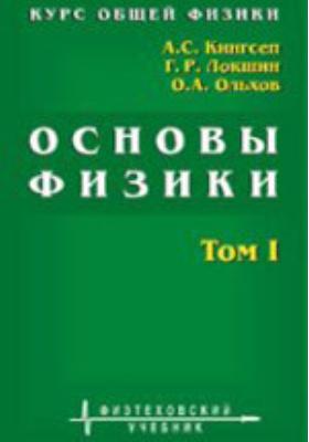 Основы физики : Курс общей физики: учебник. В 2 т. Т. 1. Механика, электричество и магнетизм, колебания и волны, волновая оптика