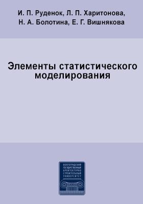 Элементы статистического моделирования: учебное пособие