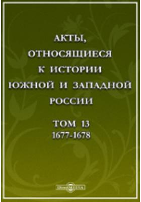 Акты, относящиеся к истории Южной и Западной России. Т. 13. 1677-1678