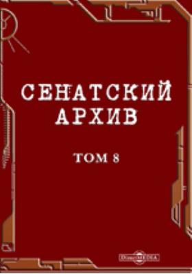 Сенатский архив. Т. 8