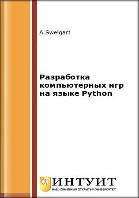 Разработка компьютерных игр на языке Python