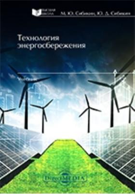 Технология энергосбережения: учебник